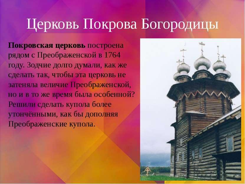 Церковь Покрова Богородицы Покровская церковь построена рядом с Преображенско...