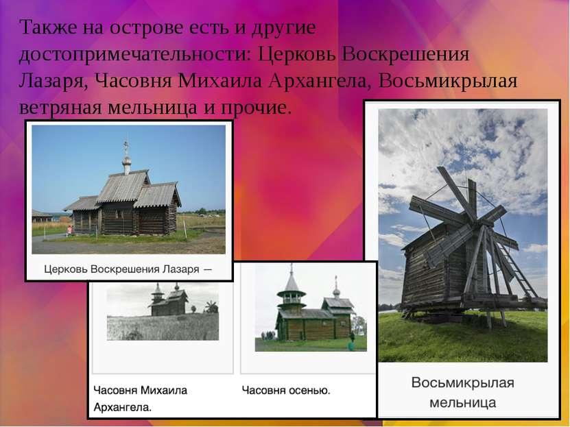 Также на острове есть и другие достопримечательности: Церковь Воскрешения Лаз...