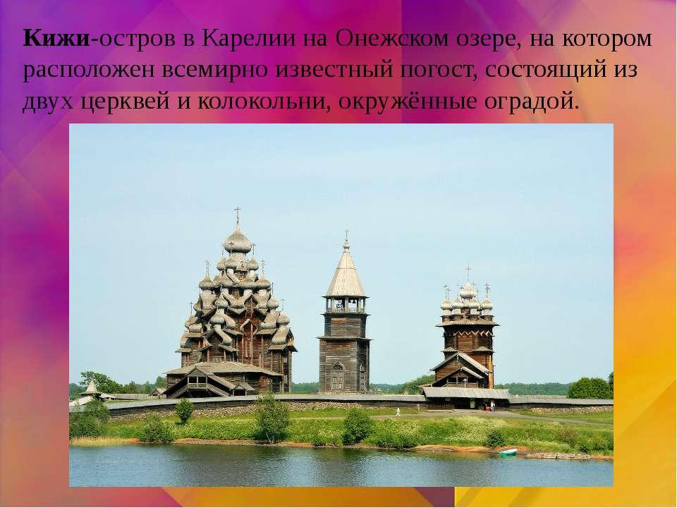 Кижи-остров в Карелии на Онежском озере, на котором расположен всемирно извес...