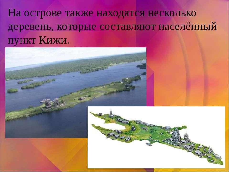 На острове также находятся несколько деревень, которые составляют населённый ...