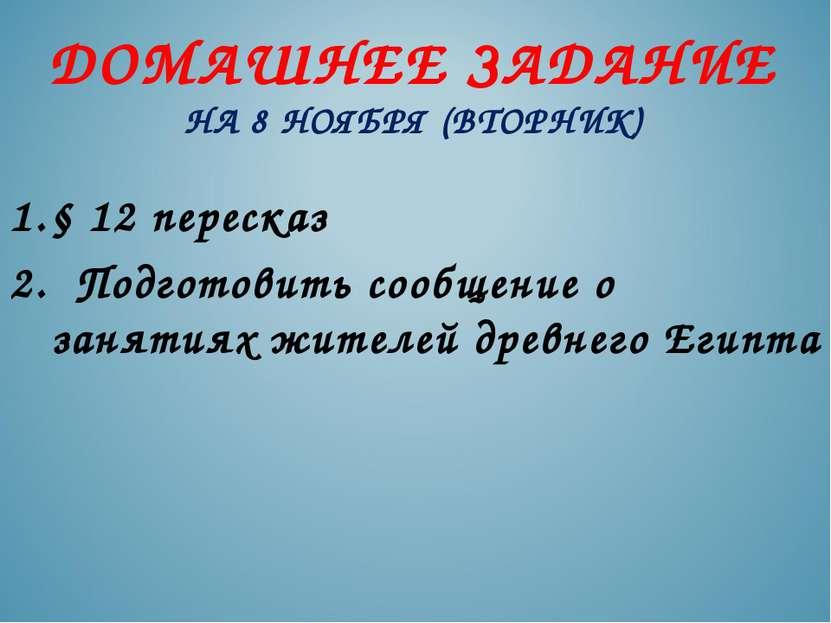 ДОМАШНЕЕ ЗАДАНИЕ НА 8 НОЯБРЯ (ВТОРНИК) § 12 пересказ 2. Подготовить сообщение...