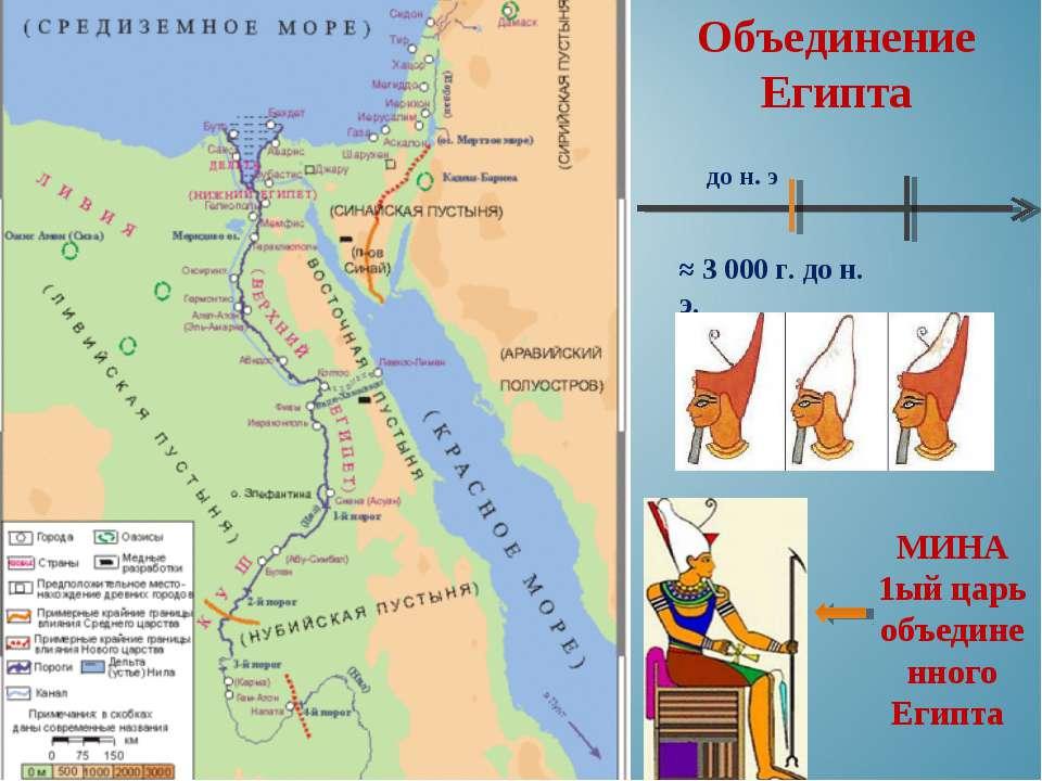 до н. э ≈ 3 000 г. до н. э. Объединение Египта МИНА 1ый царь объединенного Ег...