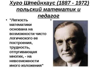"""Хуго Штейнхаус (1887 - 1972) польский математик и педагог """"Легкость математик..."""
