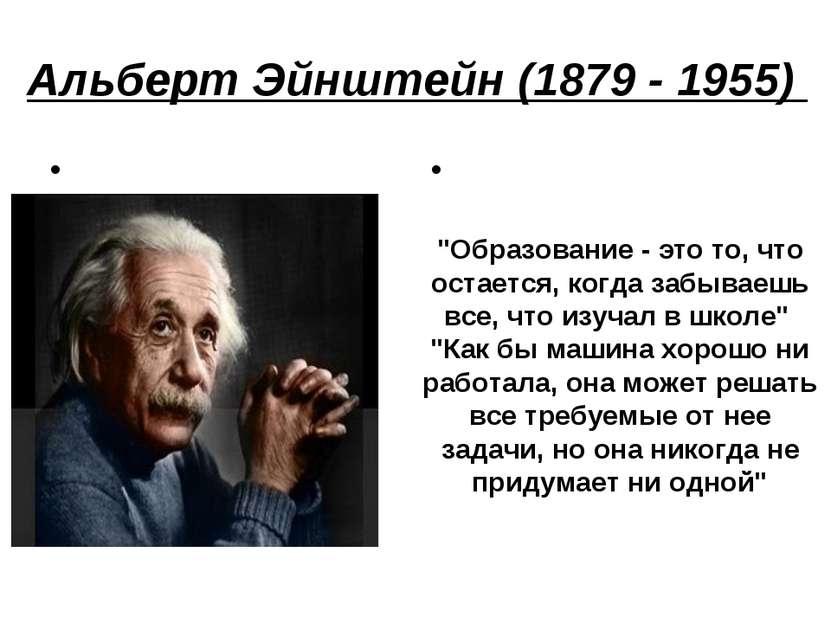 """Альберт Эйнштейн (1879 - 1955) """"Образование - это то, что остается, когда за..."""