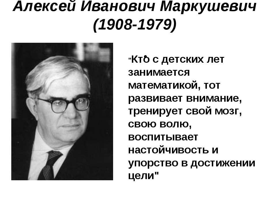 """Алексей Иванович Маркушевич (1908-1979) """"Кто с детских лет занимается математ..."""