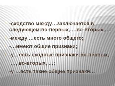 -сходство между…заключается в следующем:во-первых,…,во-вторых,…; -между …есть...