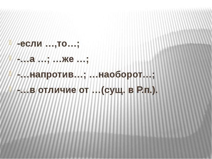 -если …,то…; -…а …; …же …; -…напротив…; …наоборот…; -…в отличие от …(сущ. в Р...