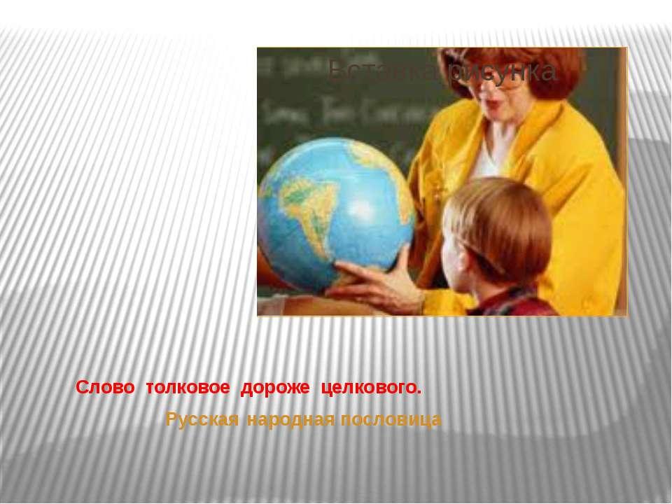 Слово толковое дороже целкового. Русская народная пословица