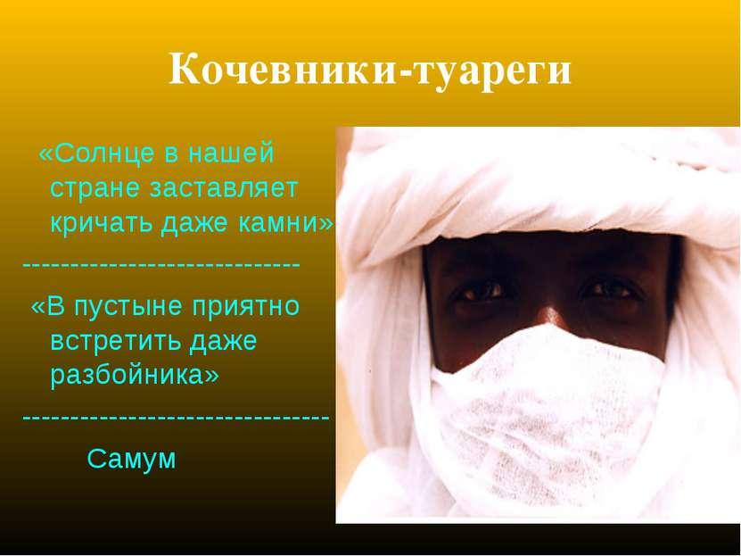 Кочевники-туареги «Солнце в нашей стране заставляет кричать даже камни» -----...