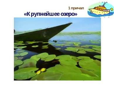 1 причал «Крупнейшее озеро»