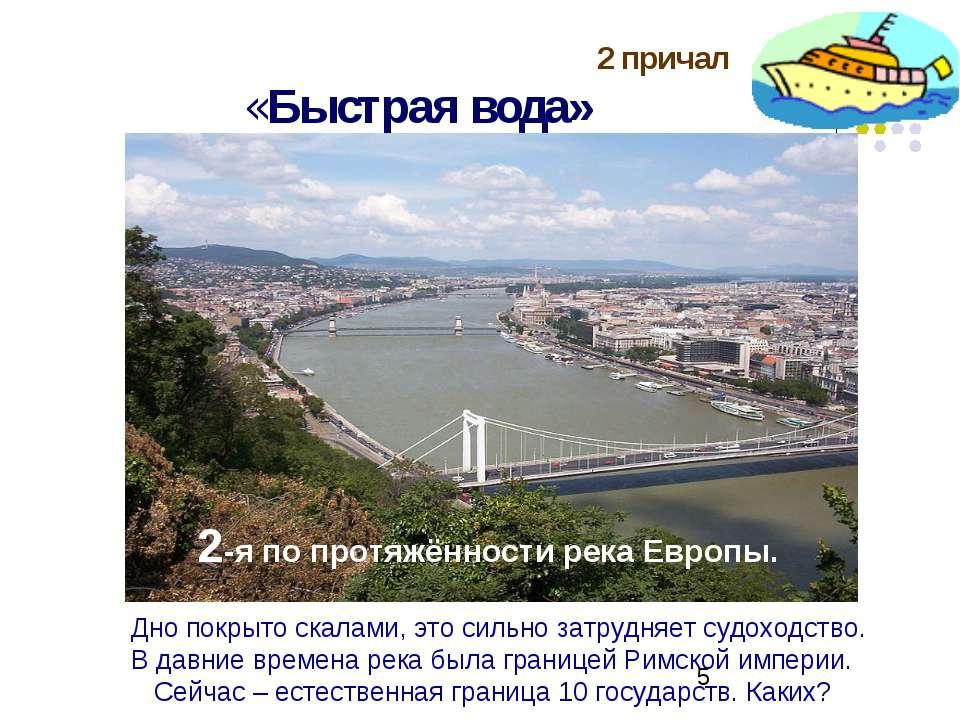 2 причал «Быстрая вода» 2-я по протяжённости река Европы. Дно покрыто скалами...
