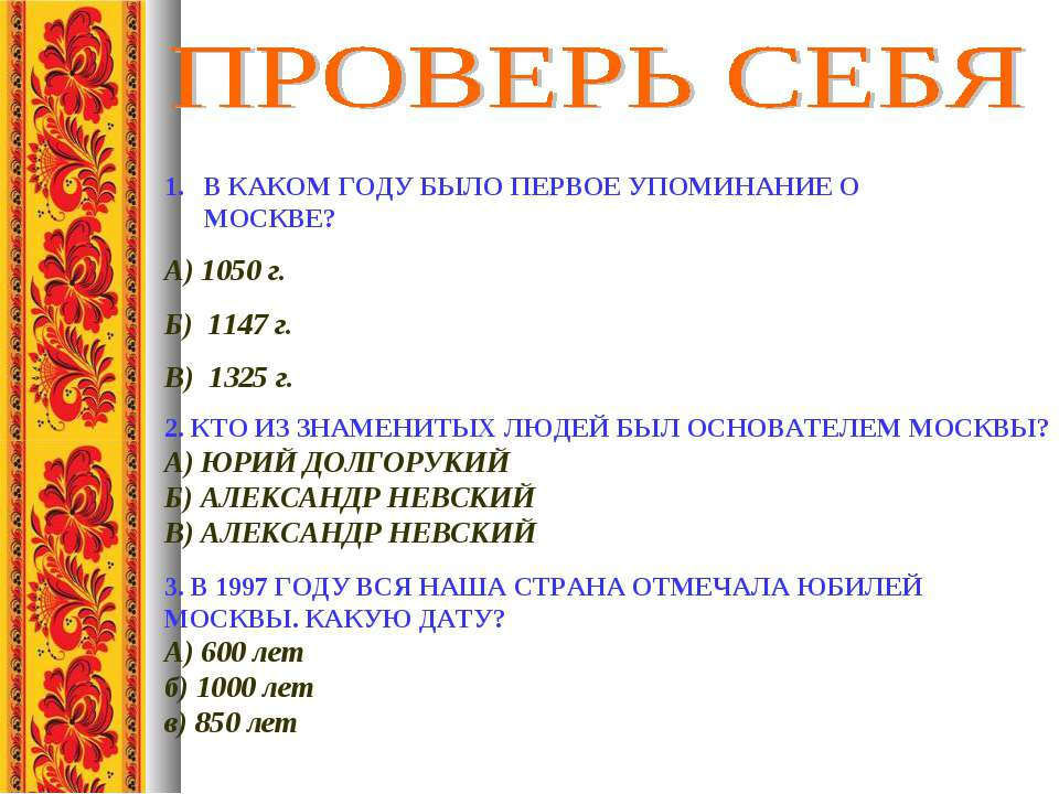 В КАКОМ ГОДУ БЫЛО ПЕРВОЕ УПОМИНАНИЕ О МОСКВЕ? А) 1050 г. Б) 1147 г. В) 1325 г...