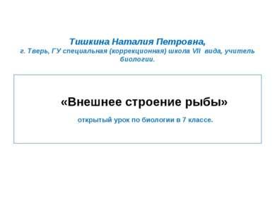 Тишкина Наталия Петровна, г. Тверь, ГУ специальная (коррекционная) школа VII ...