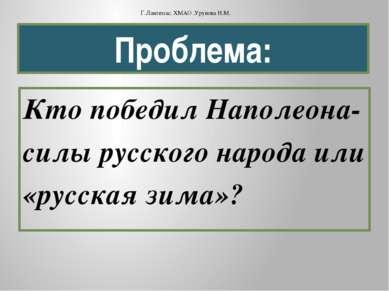 Проблема: Кто победил Наполеона- силы русского народа или «русская зима»? Г.Л...