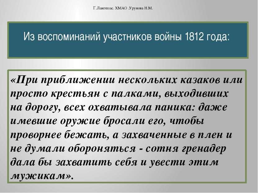 «При приближении нескольких казаков или просто крестьян с палками, выходивших...