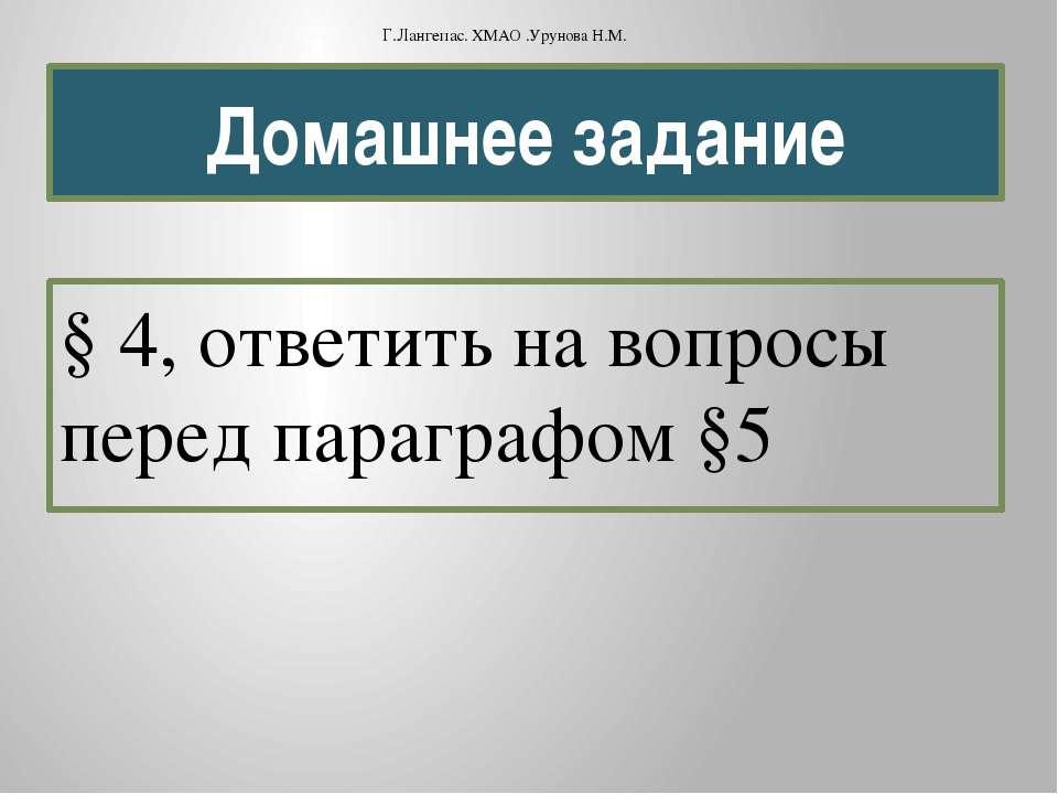 Домашнее задание § 4, ответить на вопросы перед параграфом §5 Г.Лангепас. ХМА...