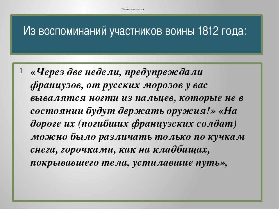 «Через две недели, предупреждали французов, от русских морозов у вас вывалятс...