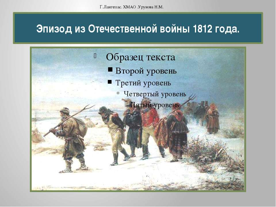 Эпизод из Отечественной войны 1812 года. Г.Лангепас. ХМАО .Урунова Н.М.
