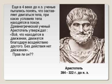 Аристотель 384 - 322 г. до н. э. Еще в 4 веке до н.э. ученые пытались понять,...