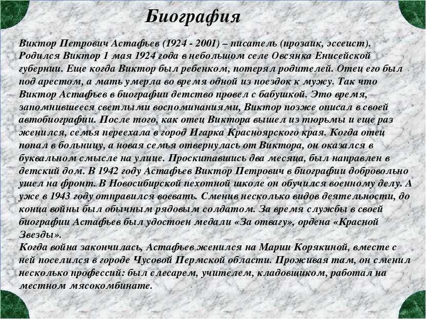 Виктор Петрович Астафьев (1924 - 2001) – писатель (прозаик, эссеист). Родился...