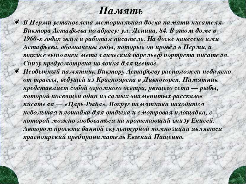 Память В Перми установлена мемориальная доска памяти писателя Виктора Астафье...