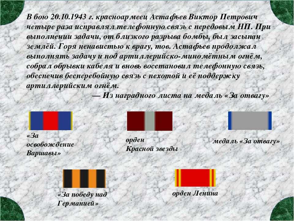 В бою 20.10.1943г. красноармеец Астафьев Виктор Петрович четыре раза исправл...