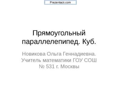 Прямоугольный параллелепипед. Куб. Новикова Ольга Геннадиевна. Учитель матема...