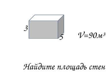 V=90м³ 3 5 Найдите площадь стен