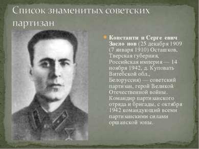 Константи н Серге евич Засло нов (25декабря 1909 (7января 1910) Осташков, Т...