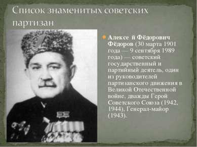 Алексе й Фёдорович Фёдоров (30 марта 1901 года— 9 сентября 1989 года)— сове...