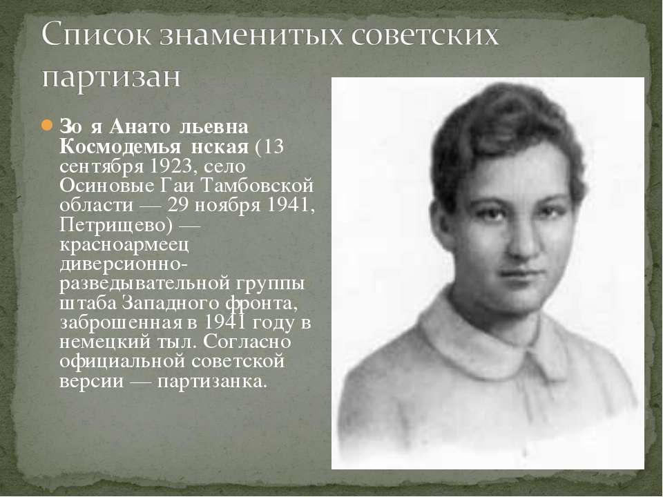Зо я Анато льевна Космодемья нская (13 сентября 1923, село Осиновые Гаи Тамбо...