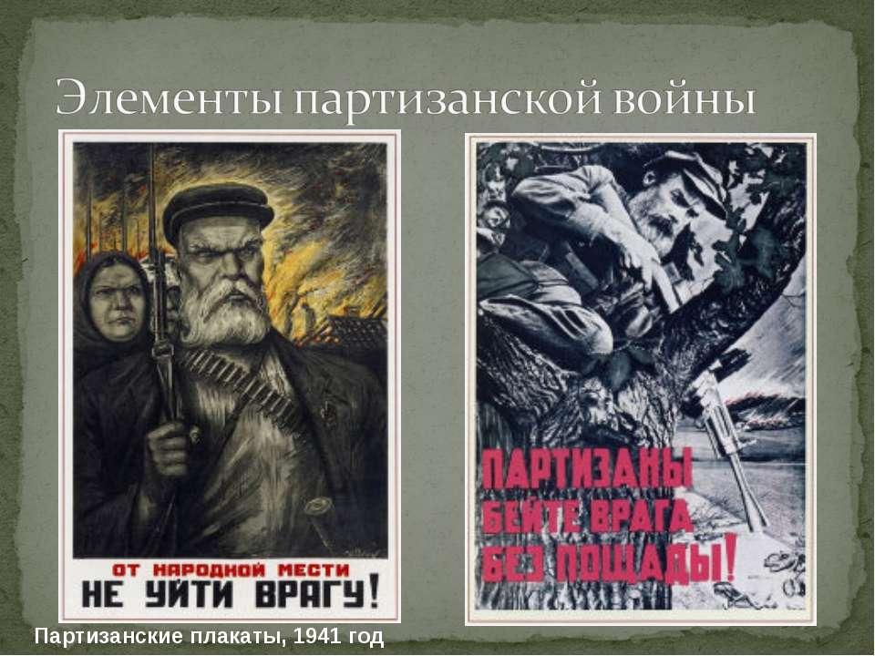 Партизанские плакаты, 1941 год