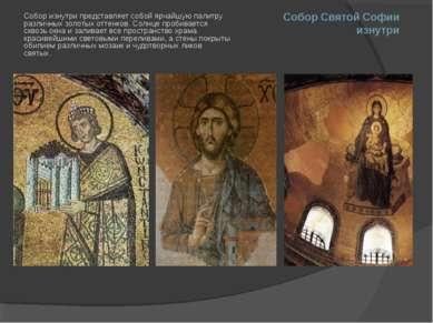Собор Святой Софии изнутри Собор изнутри представляет собой ярчайшую палитру ...