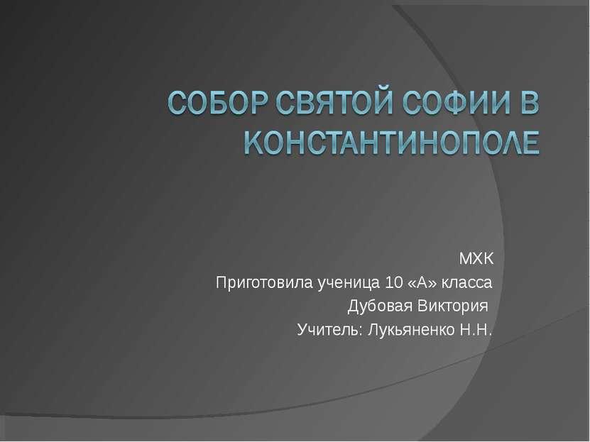 МХК Приготовила ученица 10 «А» класса Дубовая Виктория Учитель: Лукьяненко Н.Н.
