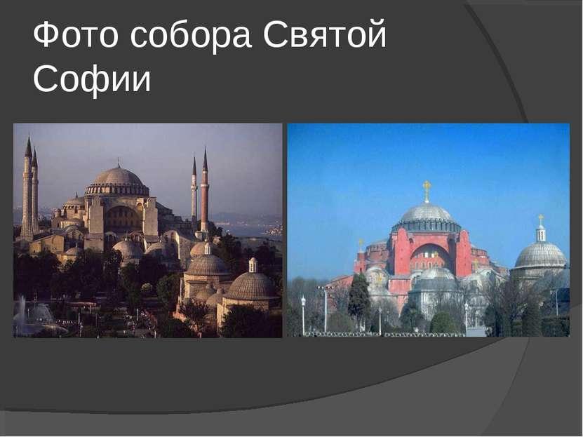 Фото собора Святой Софии