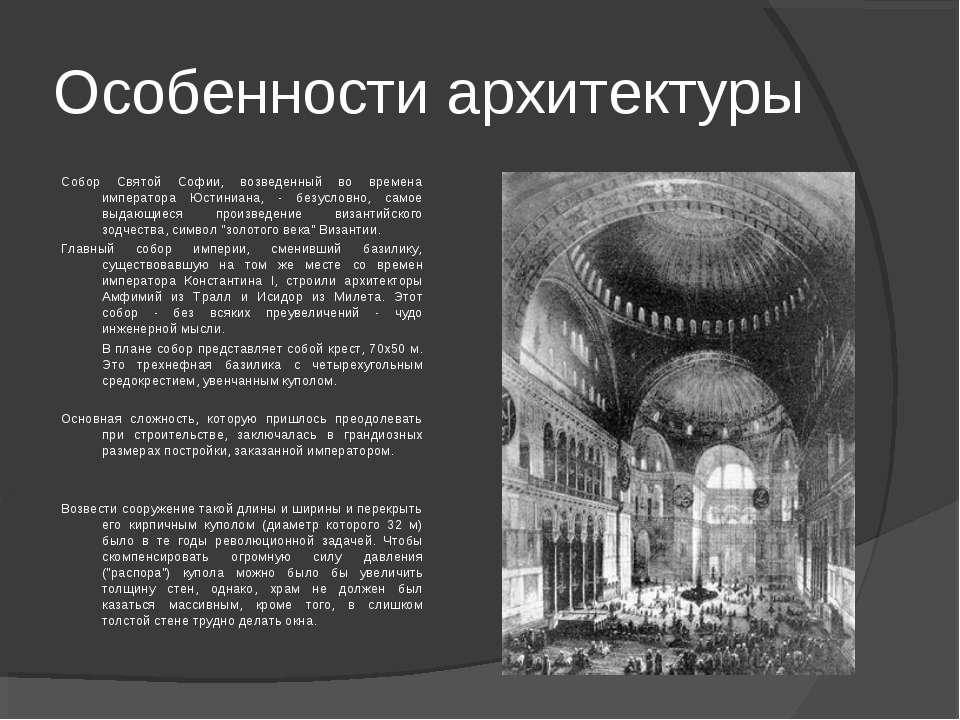 Особенности архитектуры Собор Святой Софии, возведенный во времена императора...