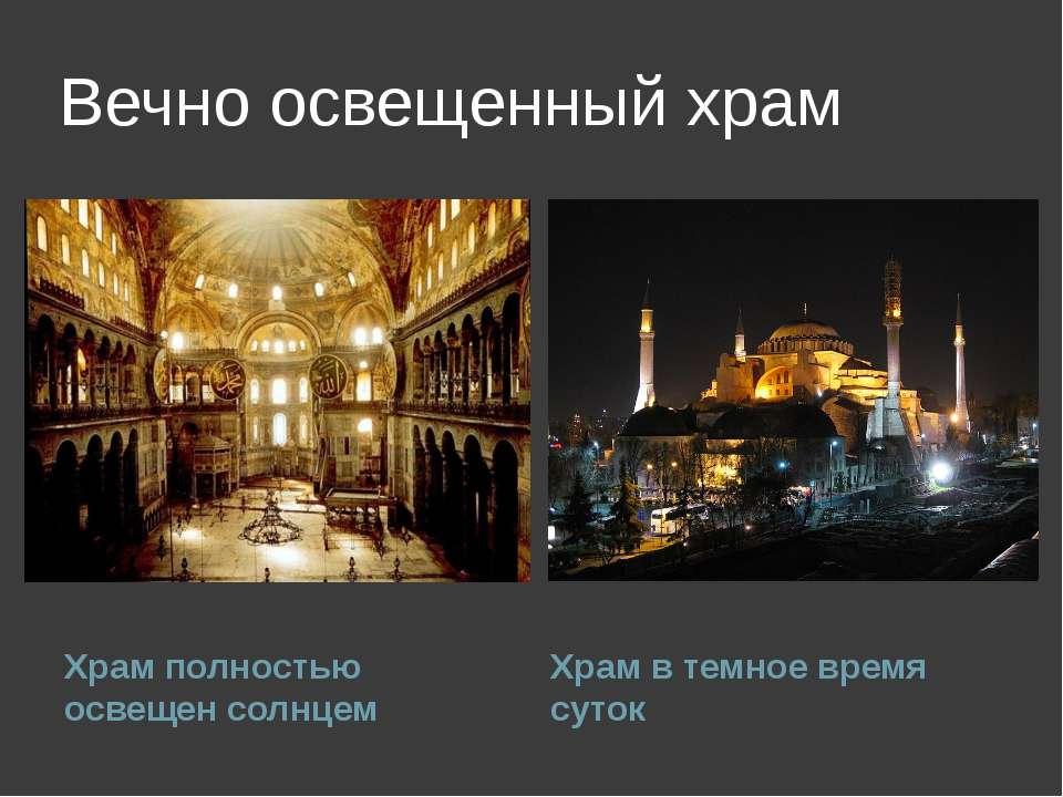 Вечно освещенный храм Храм полностью освещен солнцем Храм в темное время суток