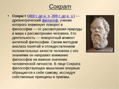 Сократ Сокра т (469 г. до н. э.,399 г. до н. э.)— древнегреческий философ, у...