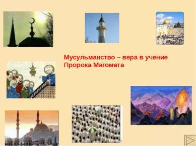Мусульманство – вера в учение Пророка Магомета