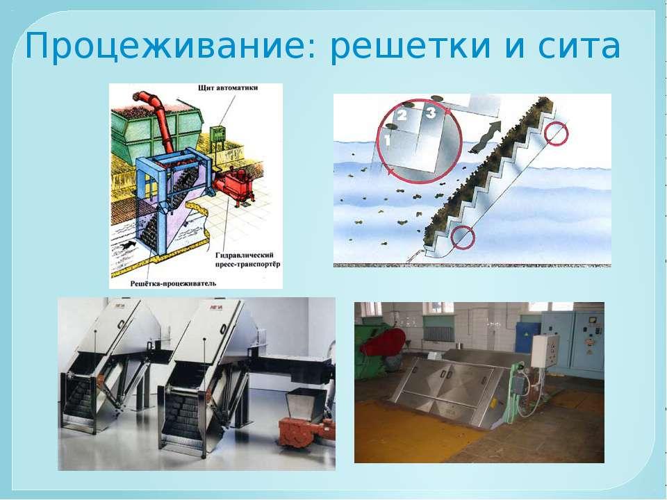 Процеживание: решетки и сита