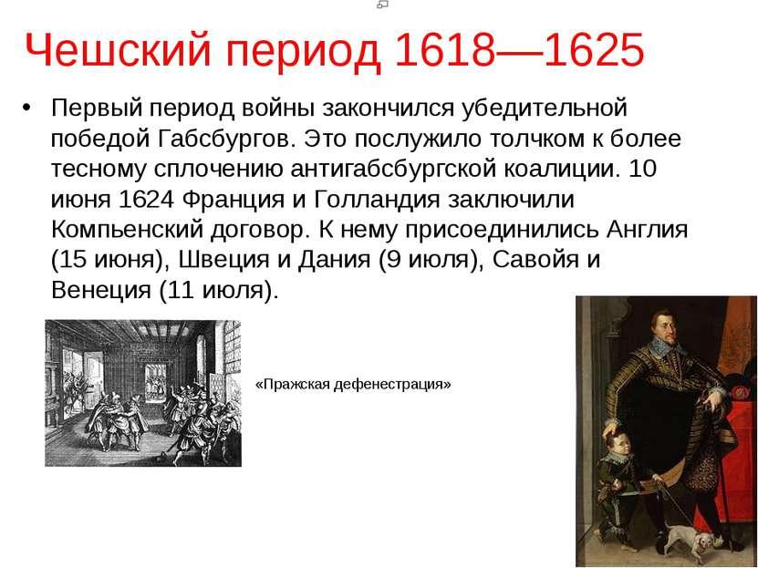 Чешский период 1618—1625 Первый период войны закончился убедительной победой ...