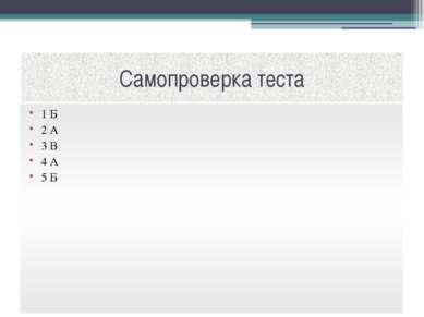 Самопроверка теста 1 Б 2 А 3 В 4 А 5 Б