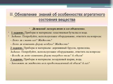 ІІІ. Обновление знаний об особенностях агрегатного состояния вещества Домашни...