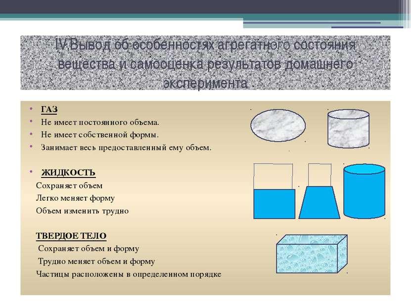 ІV.Вывод об особенностях агрегатнОГО состояния вещества и самооценка результа...