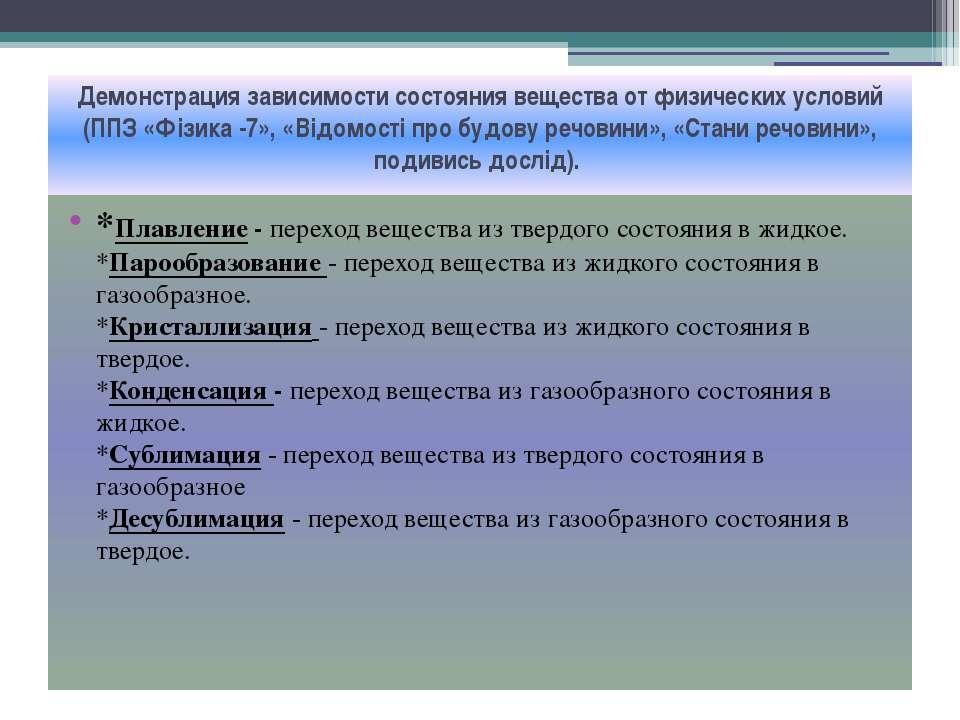 Демонстрация зависимости состояния вещества от физических условий (ППЗ «Фізик...