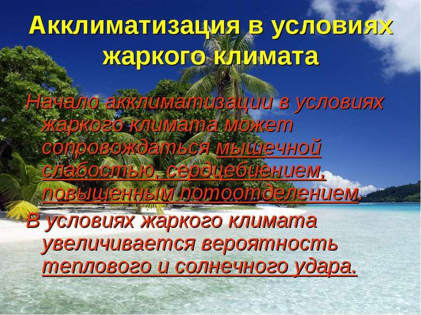 Акклиматизация в условиях жаркого климата Начало акклиматизации в условиях жа...
