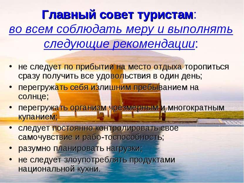 Главный совет туристам: во всем соблюдать меру и выполнять следующие рекоменд...
