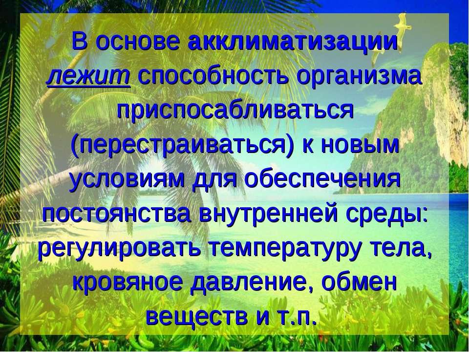 В основе акклиматизации лежит способность организма приспосабливаться (перест...