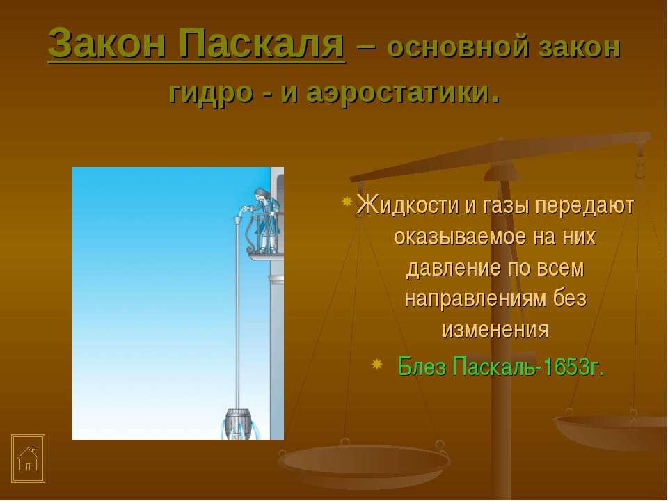 Закон Паскаля – основной закон гидро - и аэростатики. Жидкости и газы передаю...