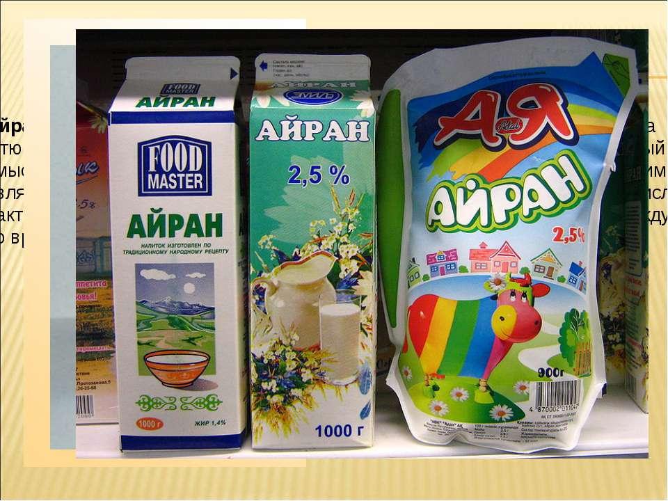 Айра н - разновидность кисломолочного напитка или разновидность кефира у тюрк...